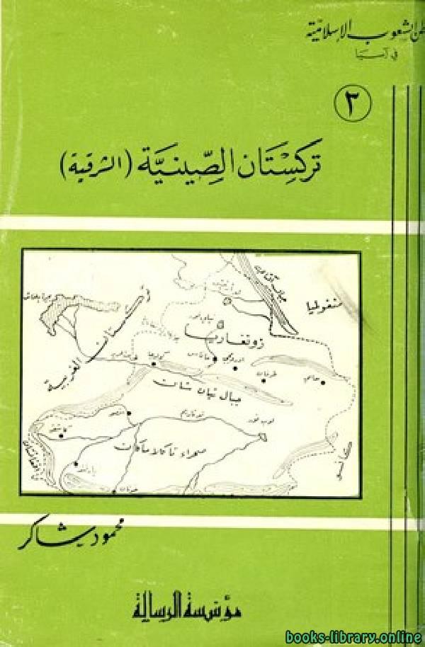 ❞ كتاب تركستان الصينية الشرقية ❝  ⏤ محمود شاكر شاكر الحرستاني أبو أسامة