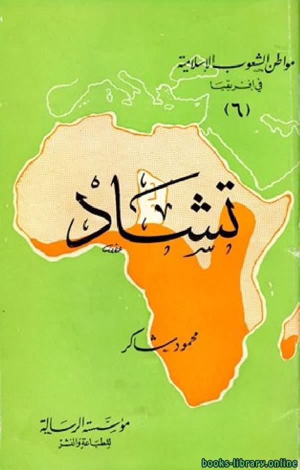 ❞ كتاب تشاد ❝  ⏤ محمود شاكر شاكر الحرستاني أبو أسامة