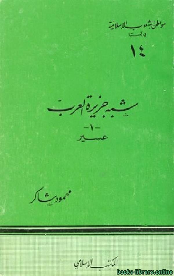 ❞ كتاب شبه جزيرة العرب 1 عسير ❝  ⏤ محمود شاكر شاكر الحرستاني أبو أسامة