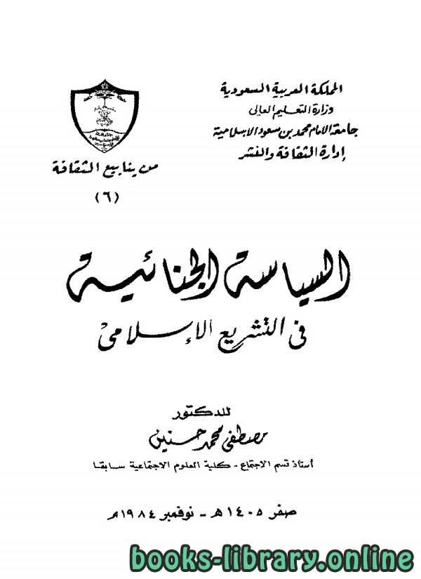❞ كتاب السياسة الجنائية في التشريع الإسلامي ❝  ⏤ مصطفي محمد حسنين