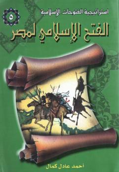 كتاب الفتح الإسلامي لمصر نسخة مصورة