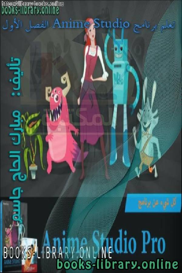 ❞ كتاب تعلم برنامج Anime Studio الفصل الأول  ❝  ⏤ مبارك الحاج جاسم