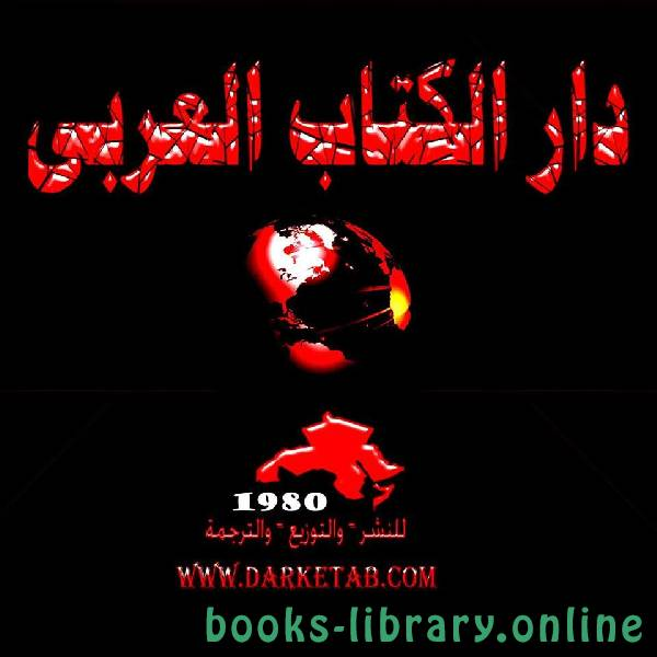 كتب دار الكتاب العربى للنشر