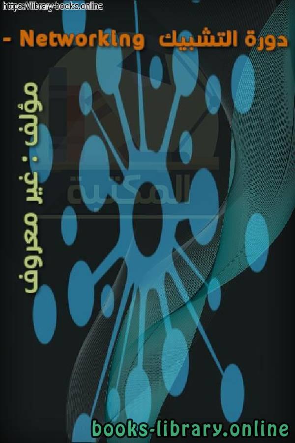❞ كتاب دورة التشبيك - Networking  ❝