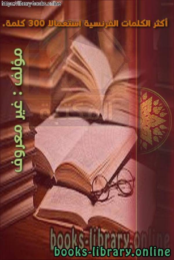 ❞ كتاب أكثر الكلمات استعمالا في اللغة الفرنسية – 300 كلمة ❝  ⏤ غير معرووف