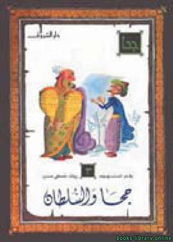 ❞ قصة جحا والسلطان ❝  ⏤ أحمد بهجت