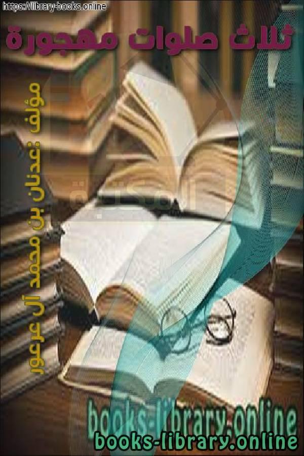 كتاب ثلاث صلوات مهجورة