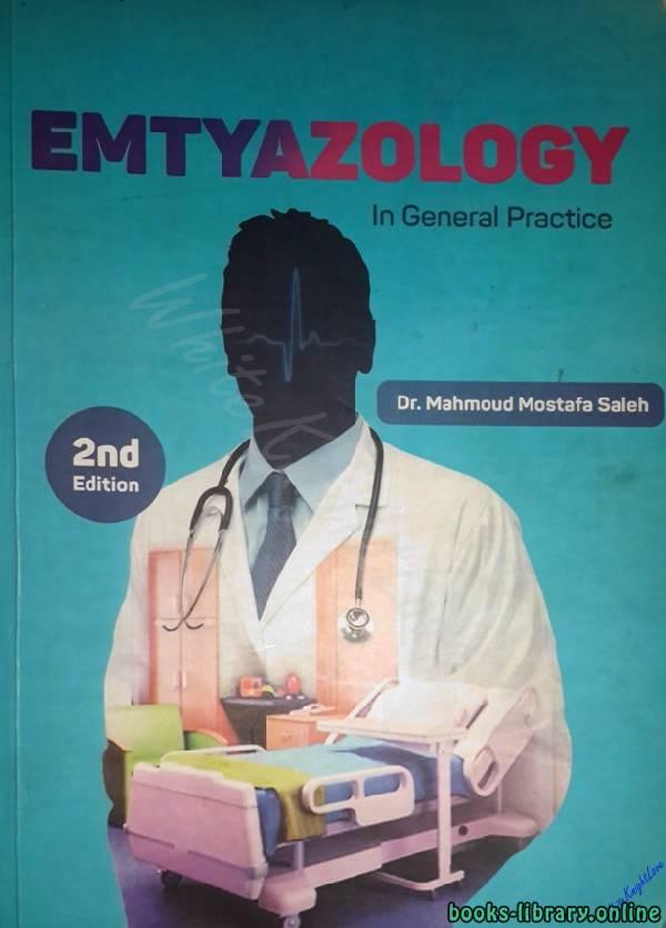 ❞ كتاب امتيازولوجي  ❝