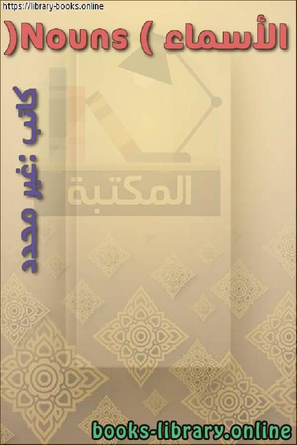 ❞ كتاب الأسماء  (Nouns ) ❝