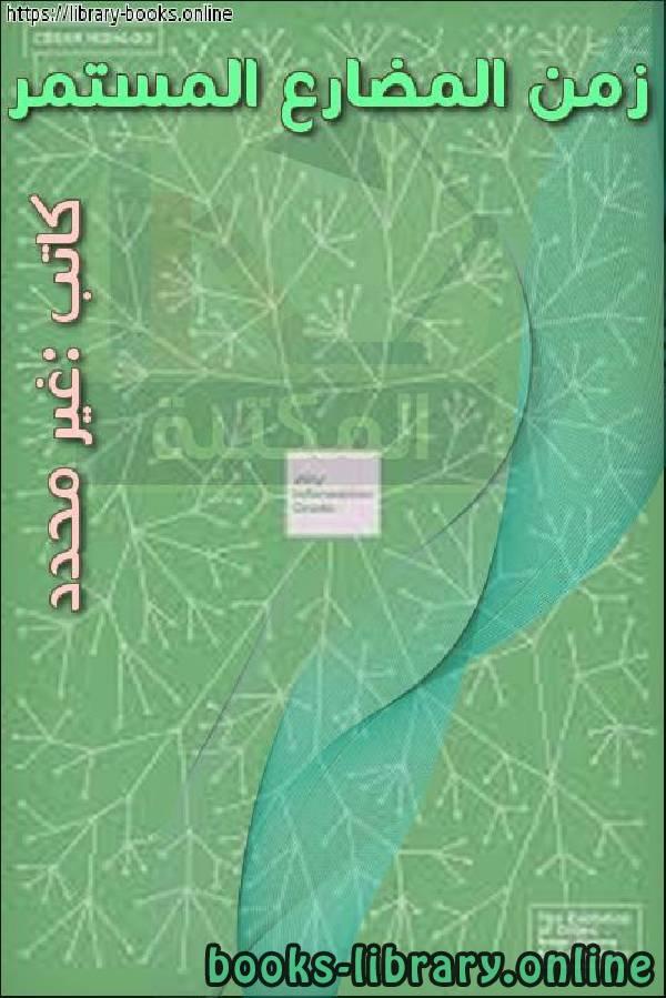 كتاب زمن المضارع المستمر