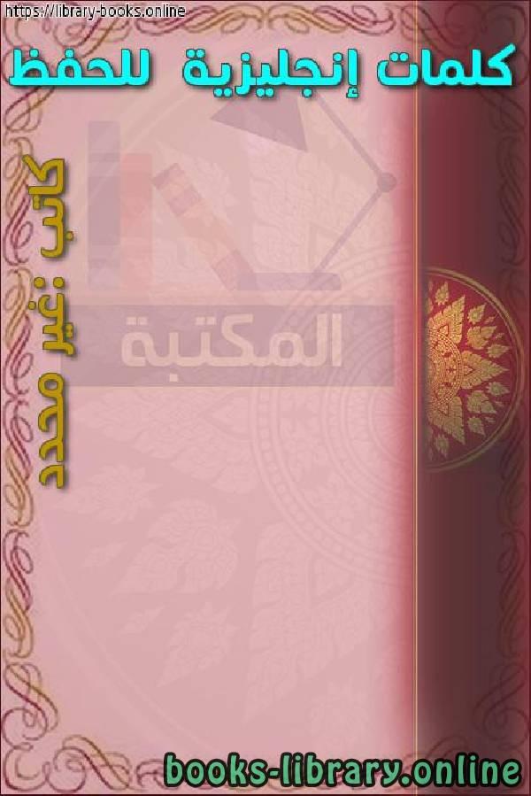 كتاب كلمات إنجليزية  للحفظ