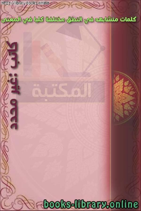 ❞ كتاب كلمات متشابهه في النطق مختلفة كليا في المعنى ❝  ⏤ كاتب غير محدد