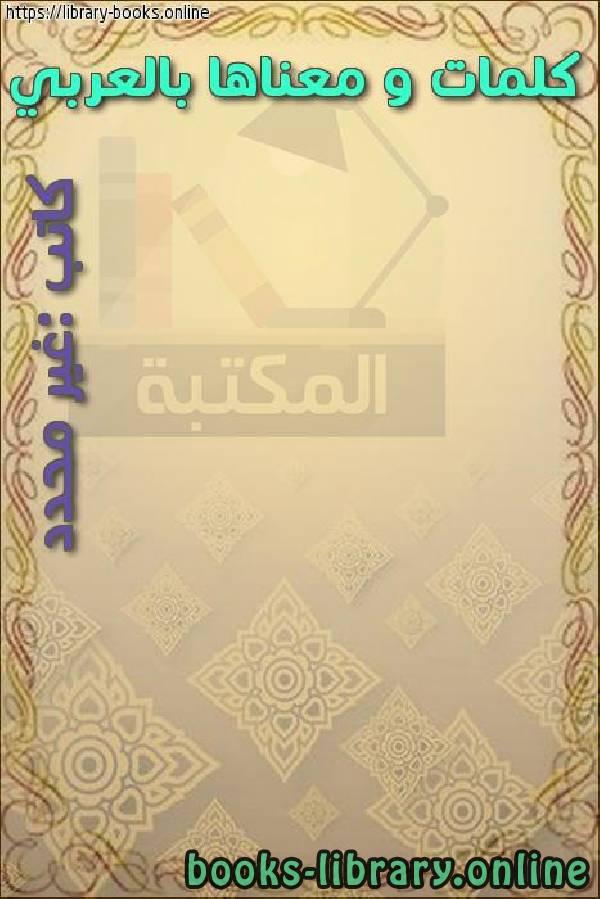 ❞ كتاب كلمات و معناها بالعربي ❝  ⏤ كاتب غير محدد