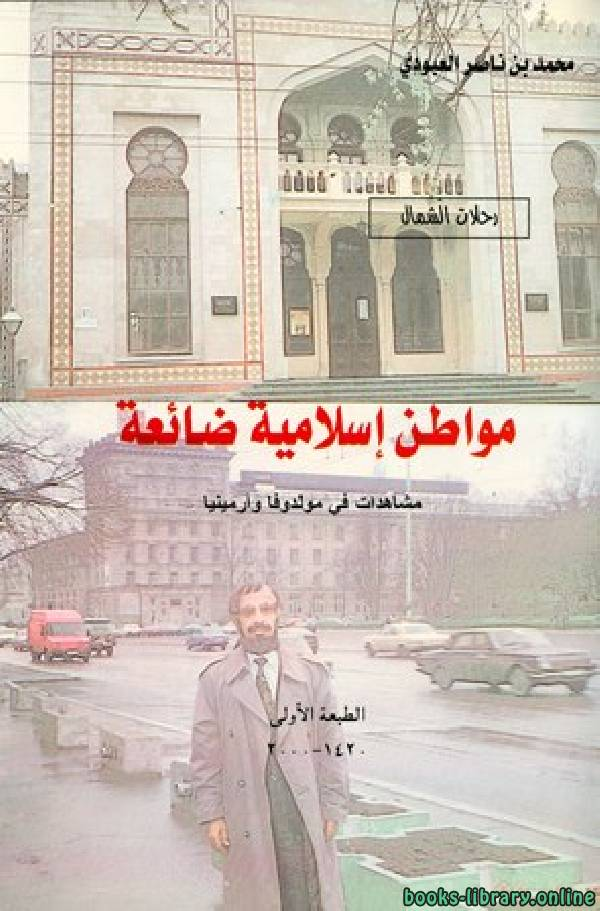 ❞ كتاب مواطن إسلامية ضائعة مشاهدات من مولدوفا وأرمينيا ❝  ⏤ محمد بن ناصر العبودي