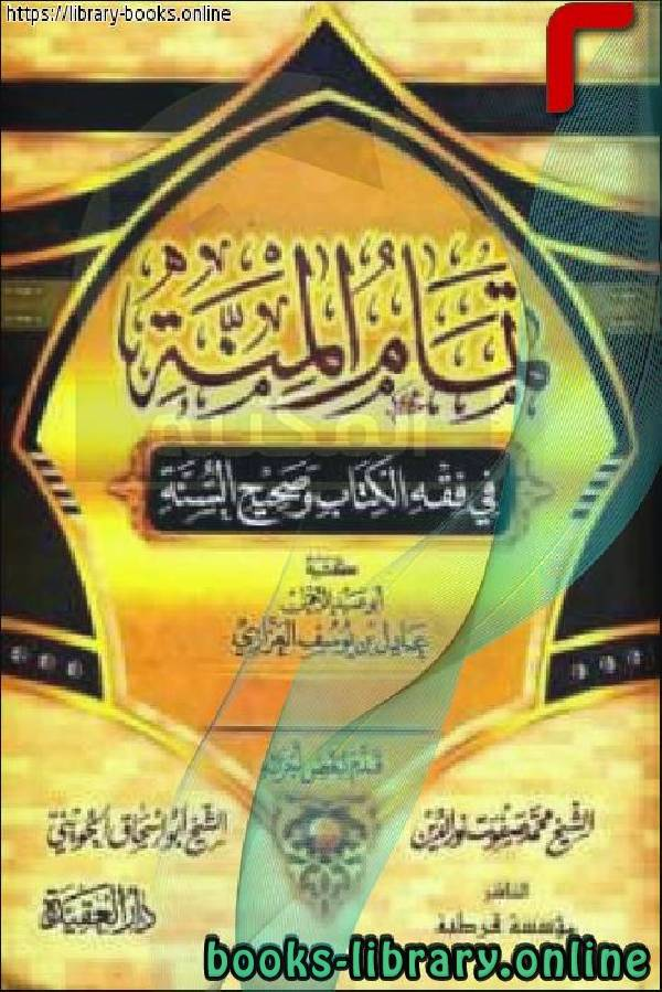 كتاب تمام المنة في فقه الكتاب  وصحيح السنة  الصلاة الجنائز نسخة مصورة 2