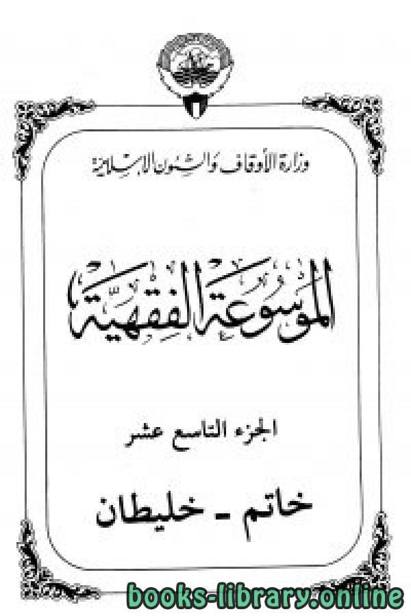 ❞ كتاب الموسوعة الفقهية الكويتية – الجزء التاسع عشر(خاتم – خليطان) ❝