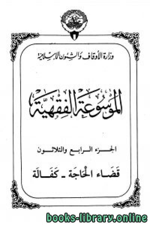 ❞ كتاب الموسوعة الفقهية الكويتية- الجزء الرابع والثلاثون (قضاء الحاجة – كفالة) ❝