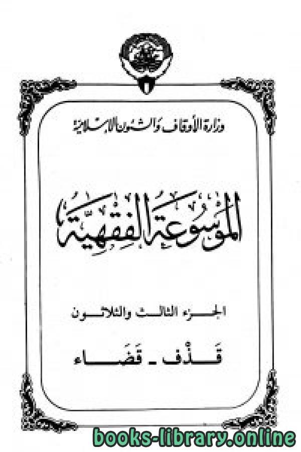 ❞ كتاب الموسوعة الفقهية الكويتية- الجزء الثالث والثلاثون (قذف – قضاء) ❝