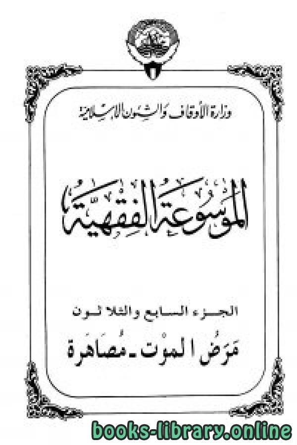 ❞ كتاب الموسوعة الفقهية الكويتية- الجزء السابع والثلاثون (مرض الموت – مصاهرة) ❝