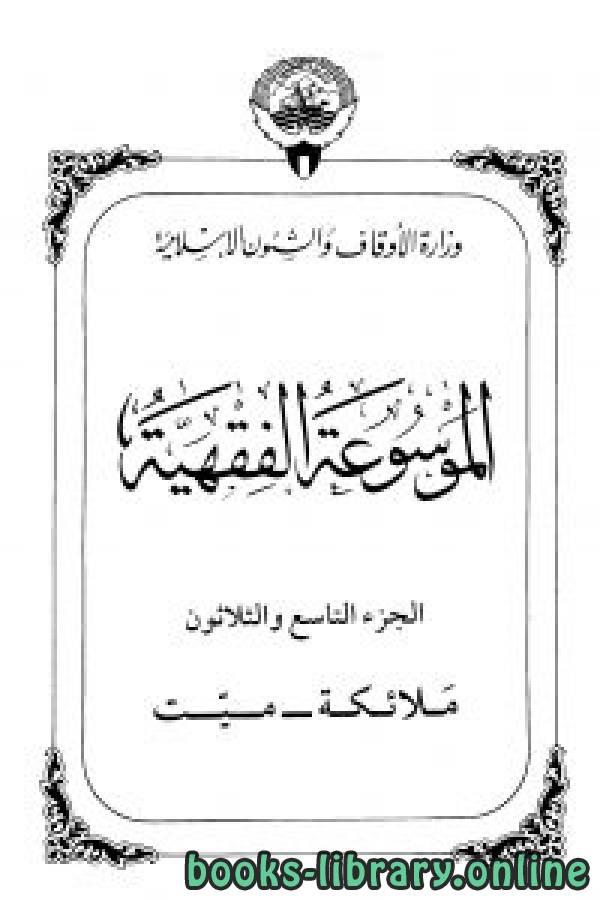 ❞ كتاب الموسوعة الفقهية الكويتية- الجزء التاسع والثلاثون (ملائكة – ميت) ❝