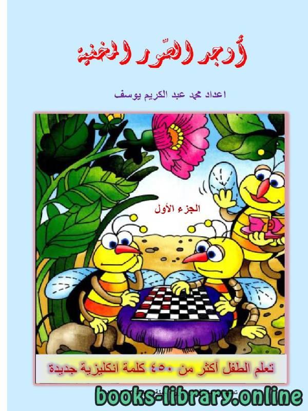 ❞ كتاب أوجد الصور المخفيةٌ الجزء  1 تعلم الطفل أكثر من 450 كلمة إنجليزية جديدة ❝  ⏤ محمد عبد الكريم يوسف