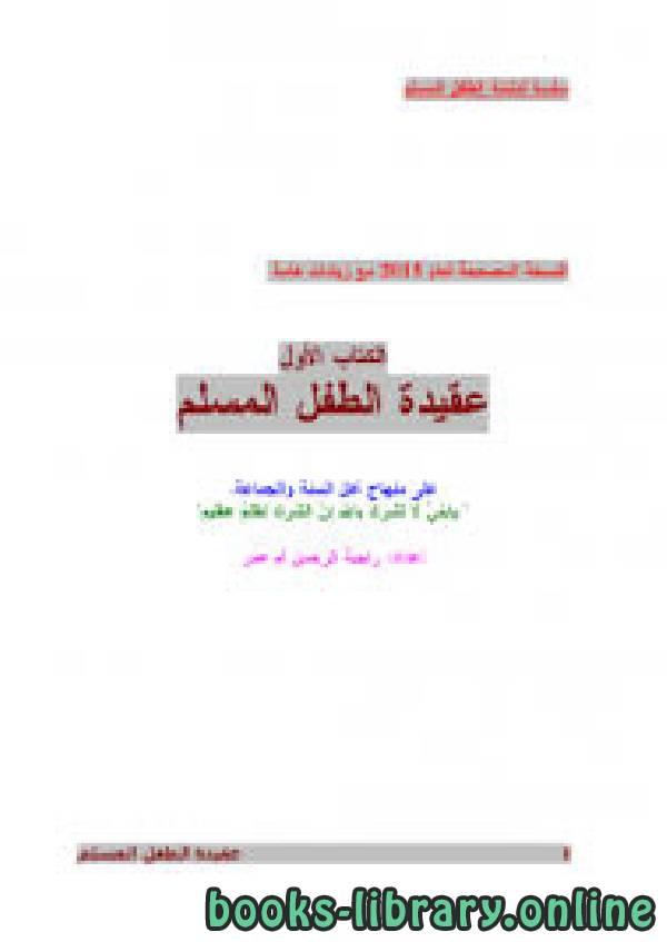 ❞ كتاب عقيدة الطفل المسلم ❝  ⏤ راجية الرحمن أم عمر