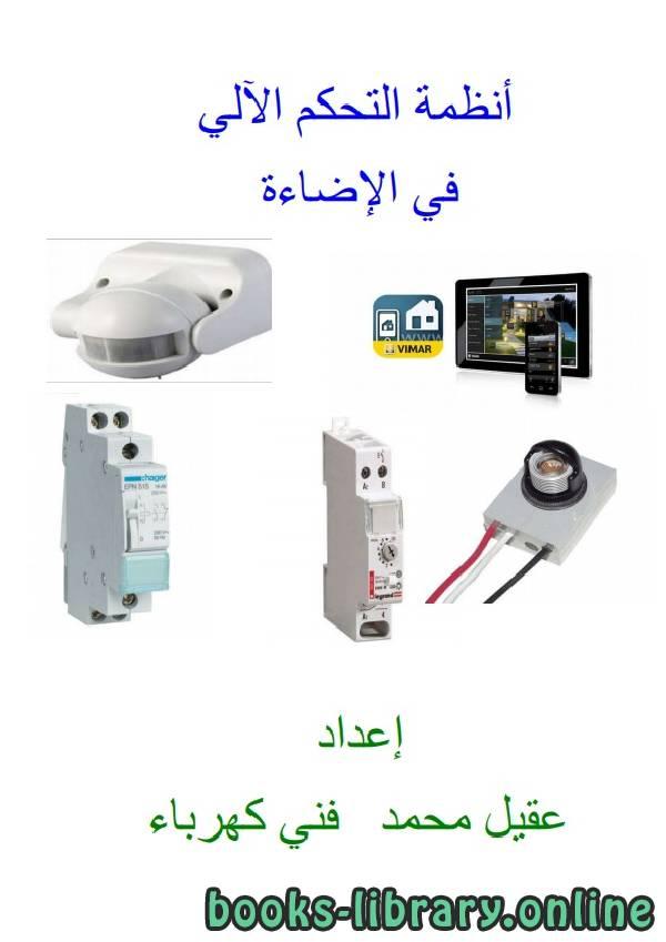 ❞ كتاب أنظمة التحكم الآلي في الإضاءة ❝  ⏤ عقيل محمد