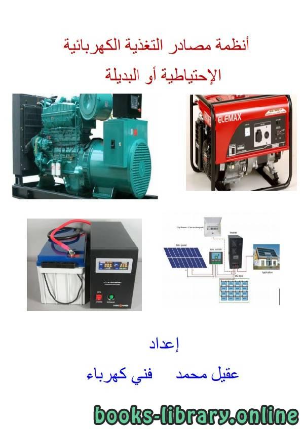 ❞ كتاب أنظمة مصادر التغذية الكهربائية الإحتياطية أو البديلة ❝  ⏤ عقيل محمد