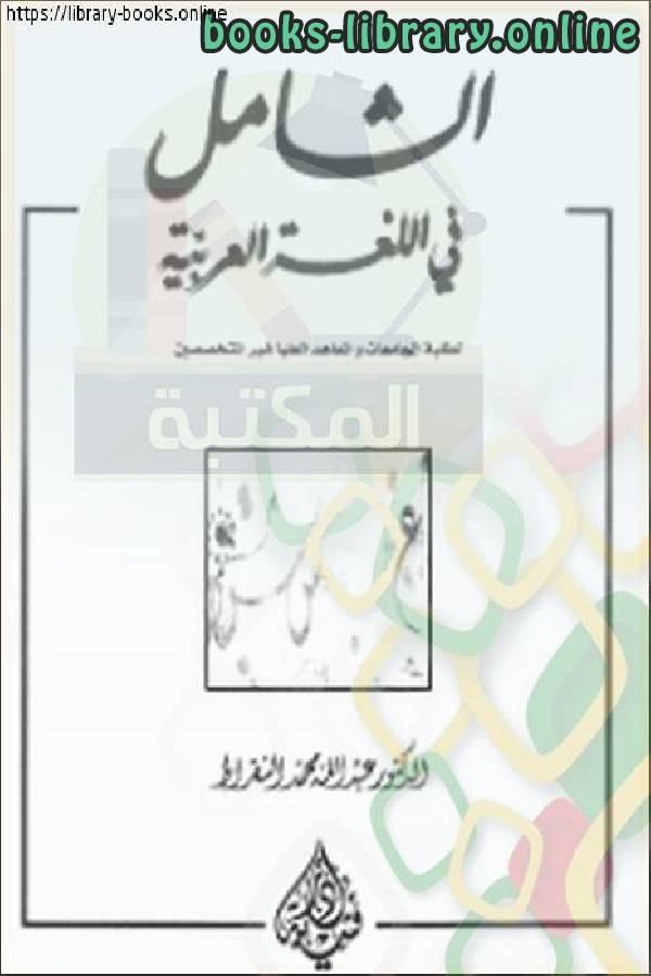 ❞ كتاب الشامل في اللغة العربية ❝  ⏤ عبد الله محمد النقراط