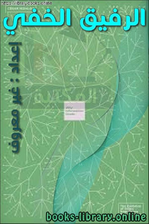 ❞ كتاب الرفيق الخفي ❝  ⏤ غير معروف