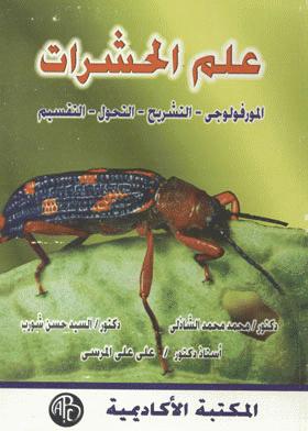 علم الحشرات : المورفولوجي-التشريح-التحول-التقسيم