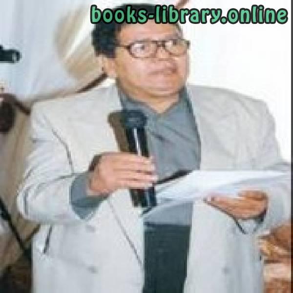 كتب د.احمد عبد الحليم عطية