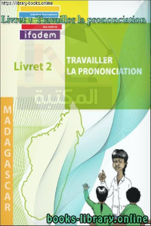 كتاب Livret 2 Travailler la prononciation