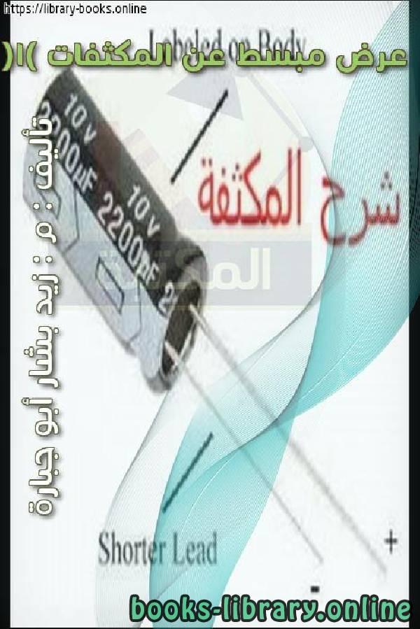 كتاب عرض مبسط عن المكثفات (1)
