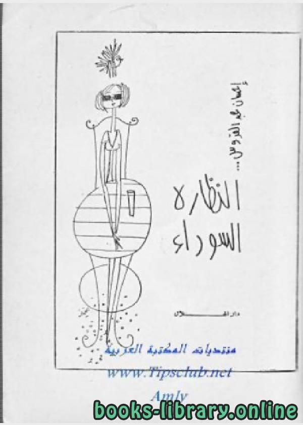 ❞ رواية النظارة السوداء ❝  ⏤ احسان عبد القدوس