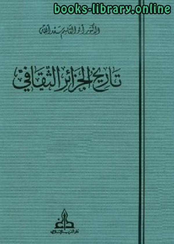 ❞ كتاب تاريخ الجزائر الثقافي الجزء الخامس: 1830 - 1954 ❝