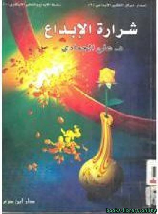 ❞ كتاب شرارة الإبداع .. ❝  ⏤ علي الحمادي