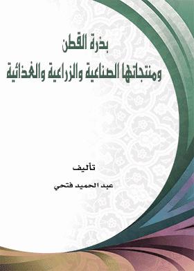 ❞ كتاب بذرة القطن ومنتجاتها الصناعية والزراعية والغذائية ❝  ⏤ عبدالحميد فتحى