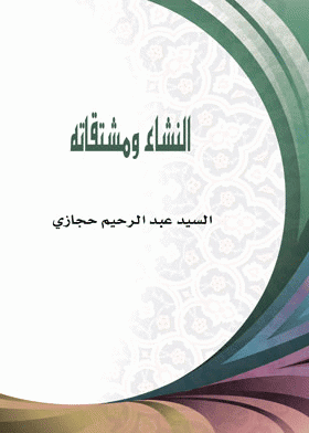 ❞ كتاب النشاء ومشتقاته ❝  ⏤ السيد عبدالرحيم حجازى