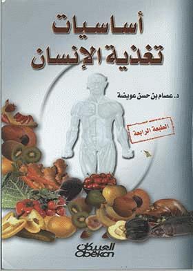 كتاب التغذية العلاجية عصام عويضة
