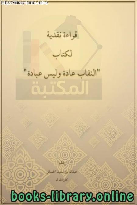 ❞ كتاب  النقاب عادة وليس عبادة ( قراءة نقدية ) ❝