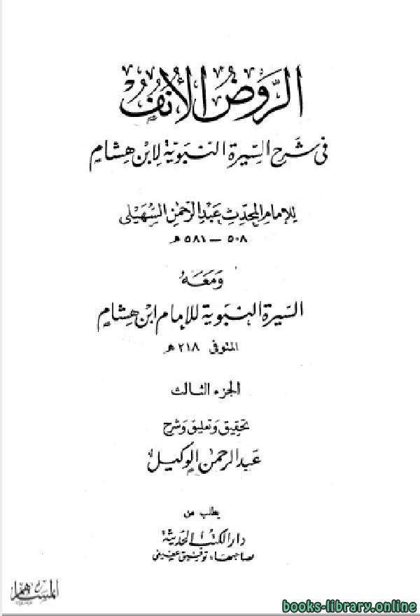 الإسراء والمعراج للامام ابن عباس pdf