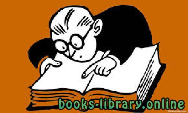 ❞ كتاب هل تريد أن يحبك الله ؟! ❝  ⏤ ماجد البنكاني