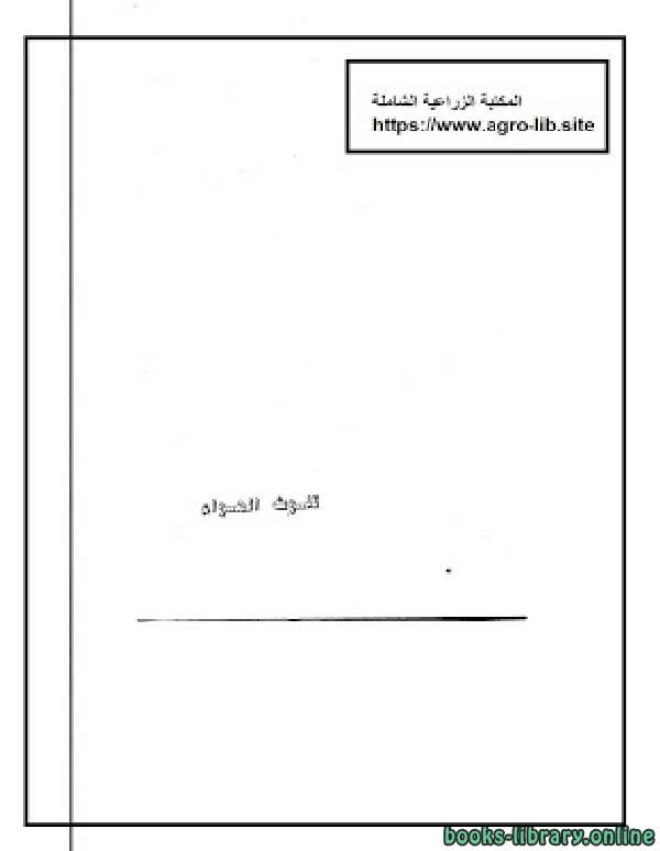 ❞ كتاب تلوث الهواء ❝  ⏤ احمد عبدالوهاب عبدالجواد
