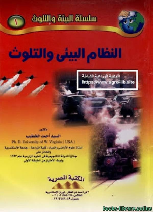 ❞ كتاب النظام البيئى والتلوث ❝  ⏤ السيد احمد الخطيب