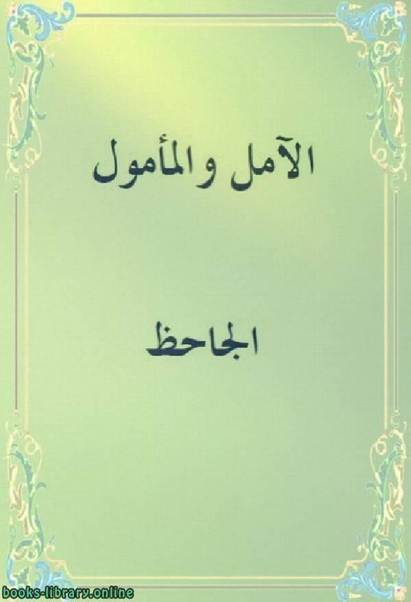 ❞ كتاب الآمل والمأمول ❝  ⏤ أبي عثمان عمرو بن الجاحظ