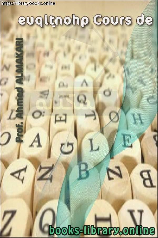 ❞ كتاب Cours de phonétique ❝