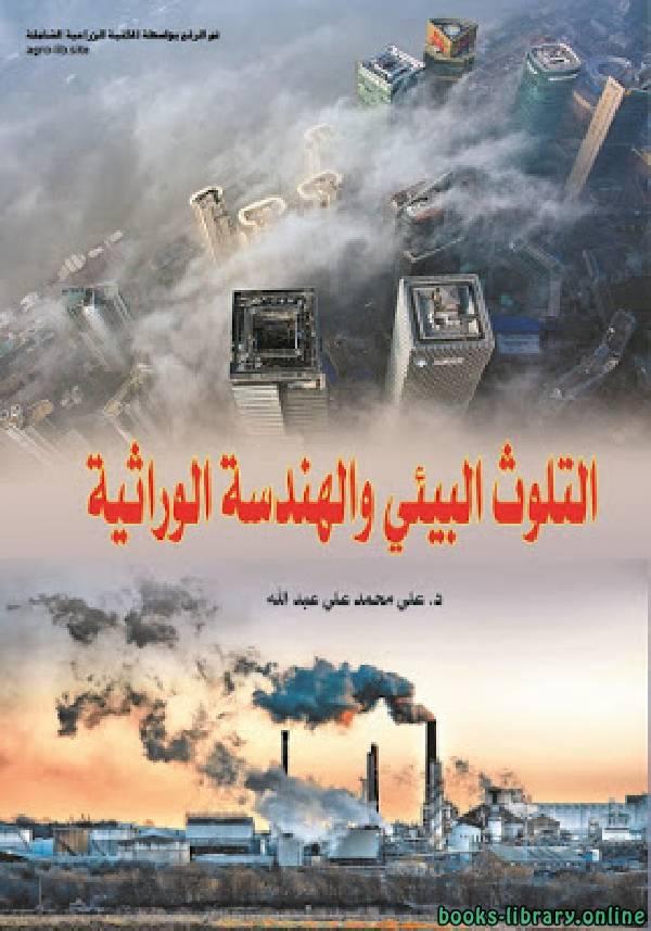 ❞ كتاب التلوث البيئي والهندسة الوراثية ❝  ⏤ على محمد على عبدالله