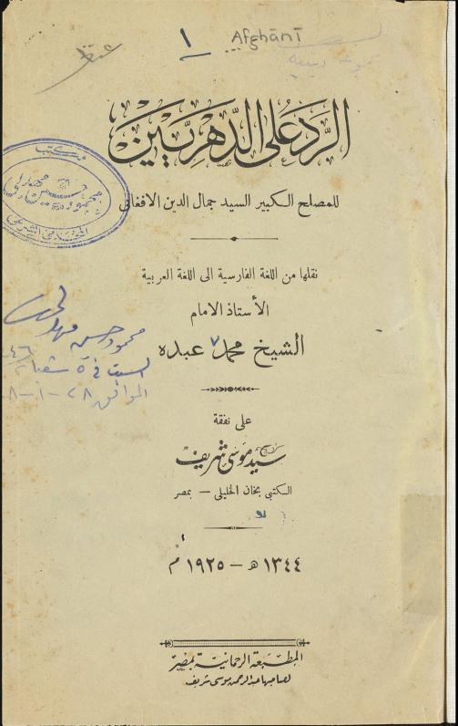 ❞ كتاب الرد على الدهريين للمصلح الكبير السيد جمال الدين الافغاني ❝  ⏤ جمال الدين الأفغانى