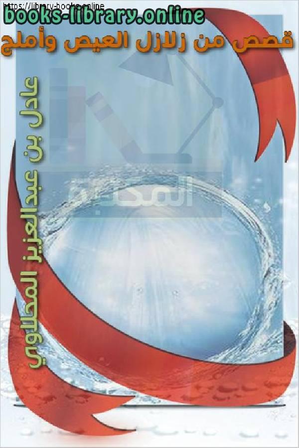 ❞ كتاب قصص من زلازل العيص وأملج ❝  ⏤ عادل بن عبدالعزيز المحلاوي